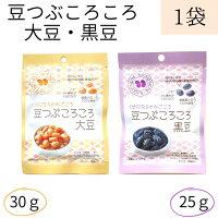 メール便【豆つぶころころ1袋(大豆30g黒豆25g)】北海道産かみかみ豆国産大豆100%