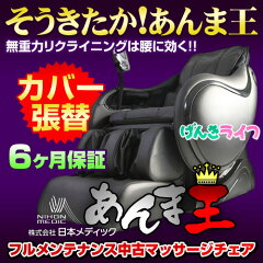 【日本メディック】あんま王(新品)マッサージチェア