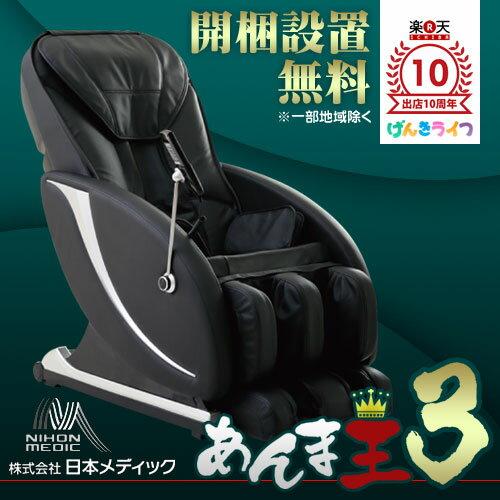 【日本メディック】マッサージチェアあんま王3【新品】【開梱設置無料】※一部地域を除く