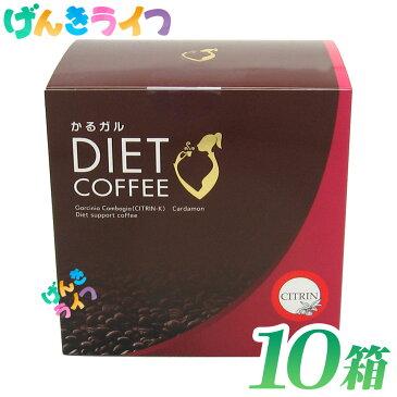 かるガルダイエットコーヒー 60袋入り 10箱 ※11月28日入荷予定