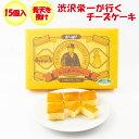 青天を衝け 渋沢栄一が行くチーズケーキ 15個入【埼玉県日高