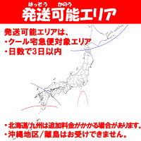 配送可能地域(九州・北海道可)
