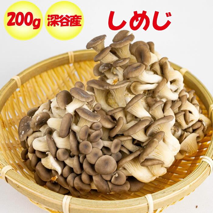 菌床(きんしょう)しめじ 約200g【埼玉県深谷市産 送料別】