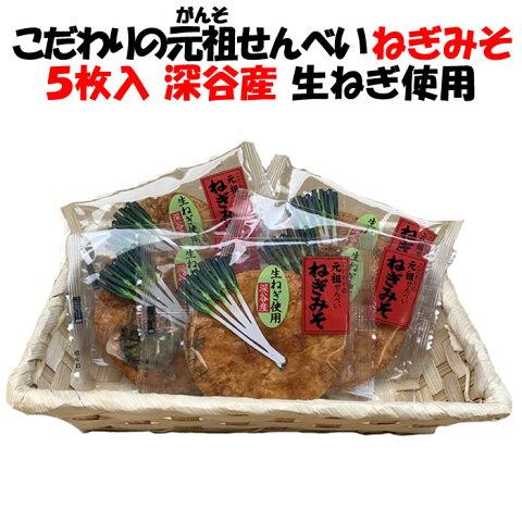 ねぎみそせんべい 5枚入 深谷ねぎ使用 送料別【製造元:片岡食品(埼玉県さいたま市)】