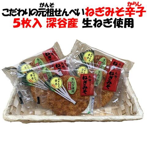 ねぎみそせんべいからし 5枚入 深谷ねぎ使用 送料別【製造元:片岡食品(埼玉県さいたま市)】