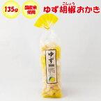 ゆず胡椒おかき 135g 喜多山製菓【埼玉県さいたま市 送料別】【BS】