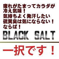 ブラックソルト