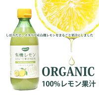 有機レモン果汁ストレート100%
