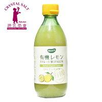 有機レモン果汁