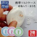 【クーポン利用で1000円ポッキリ】【3個セット】【岩塩10