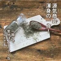 源気商会ハーブソルト