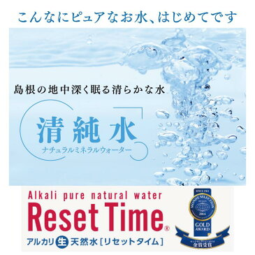 非加熱 アルカリ天然水 ResetTime リセットタイム 500ml×24本軟水 亜硝酸態ゼロの水 ミネラルウォーター 島根産 天然水