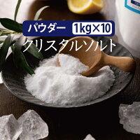 源気商会塩水療法クリスタル岩塩