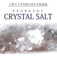 おためしお(お試し塩)クリスタルソルト