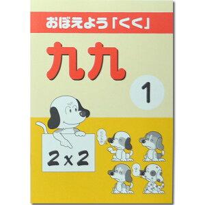 はじめての九九練習に、なぞり書きで何度も繰り返し練習。おぼえよう九九1