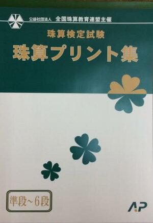 AP【全珠連】珠算◆検定試験珠算プリント集準段〜6段20回(B4判・大判)