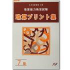 (AP)日商・日珠連珠算プリント集(7級)