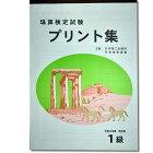 (sato)日商・日珠連珠算プリント集1級(大判)