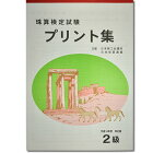 (sato)日商・日珠連珠算プリント集2級(大判)