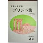 (sato)日商・日珠連珠算プリント集3級(大判)