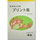 (sato)日商・日珠連珠算プリント集4級