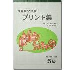 (sato)日商・日珠連珠算プリント集5級