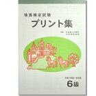 (sato)日商・日珠連珠算プリント集6級