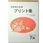 (sato)日商・日珠連珠算プリント集7級