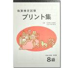 (sato)日商・日珠連珠算プリント集8級
