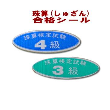 合格シール(珠算 各級)