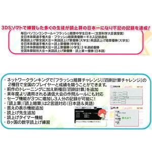 ニンテンドー3DSソフトそろばん・あんざん・フラッシュ暗算完全版