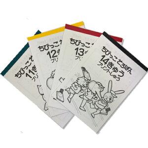 ちびっこそろばんプリント集4冊