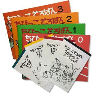 ちびっこそろばん0〜3巻まで4冊とおさらい用プリント集4冊
