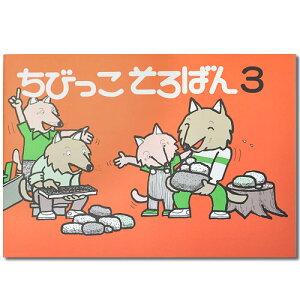 ちびっこそろばんスタートセットそろばんの基本を学ぶ0巻〜3巻の4冊とおさらいプリント集全4冊(14級〜11級)計8冊セット