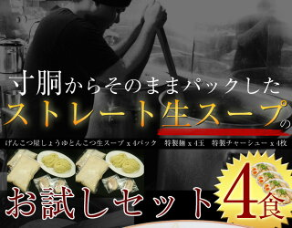 生スープ4食