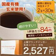 シガリオ ブラックジンガー コーヒー ランキング マタニティ カフェイン