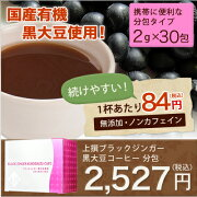 シガリオ ブラックジンガー コーヒー イソフラボン カフェイン