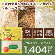 シガリオのリブレフラワーホワイト 玄米粉 / 米粉 / 小麦アレルギー / 離乳食 / 介護食