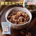 酵素玄米ごはん熟成5日目7パック140g×7P冷凍クール便で発送自家産の新潟コシヒカリ使用減農薬有機肥料栽培