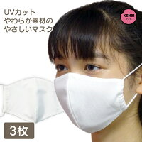 【メール便送料無料】UVカットマスク 3枚セット やわらかい 夏用マスク 日本製 洗って繰り返し使える