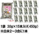 【大量購入】【送料無料】十穀いわて 15本入×20袋(岩手県産雑穀) 3