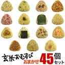 送料無料 玄米おむすび 45個セット 発芽 玄米 使用 手作