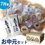 送料無料 発芽玄米使用 玄米おむすび 五穀玄米ご飯 お中元 7月中到着 30個限定