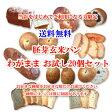 【はじめて当店をご利用になる方限定!】送料無料!無添加胚芽玄米パン わがまま お試し20個セット