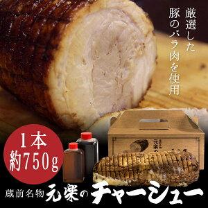 元楽チャーシュー豚の種類から厳選し、そのバラ肉を1品ずつ筋切りして、余分な脂身をカット。特製タレで、箸で簡単に切れるほど柔らかくなるまで煮ます。煮汁のおいしさも生かしたいから丁寧に仕込むのです。