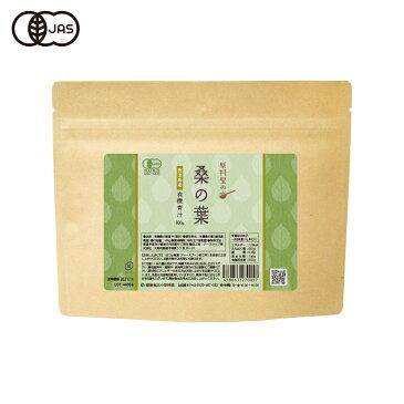 青汁 国産(鹿児島県産) 有機JAS認定 桑の葉 100g 無農薬 無添加 オーガニック 健康食品の原料屋