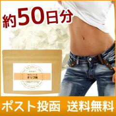 オリゴ糖純度98%以上【ビート オリゴ糖「ラフィノース」(100g/約50日分)】オリゴ糖 1…