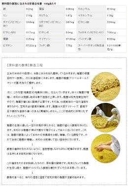酵素国産原料屋の酵素100g×10個セット無添加/毎日の食事にひとさじプラス-健康食品の原料屋