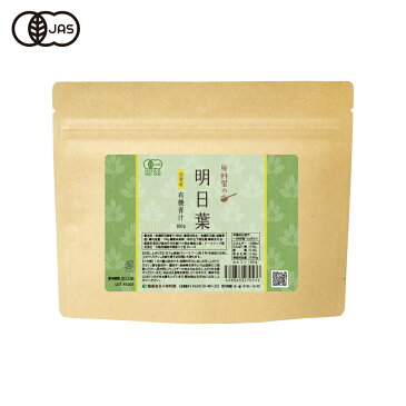 青汁 国産(滋賀産) 有機 明日葉 無農薬 無添加 オーガニック ポスト投函対応可 健康食品の原料屋