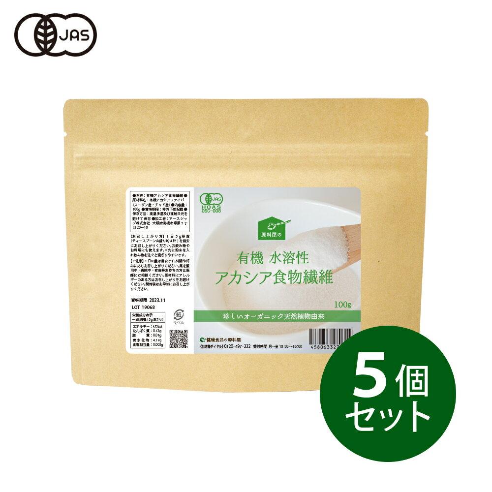 有機JAS認定 水溶性食物繊維アカシア 100g×5個セット 無添加 オーガニック 健康食品の原料屋